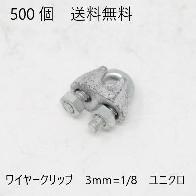 ワイヤークリップ 500個 3mm=1/8 ユニクロ 鉄.ユニクロメッキ 電気亜鉛メッキ 販促 天吊り用品 タペストリーバー 金具 チェーン リング