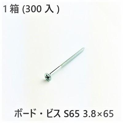 ボード ビス 日本製 S65 3.8×65 300入 公式ショップ