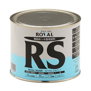 ローバル シルバー 亜鉛含有83% ROVAL 油性 鉄部 常温 亜鉛めっき 塗料 防食材料 国土交通大臣認定 3.5kg ジンクペイント 10251