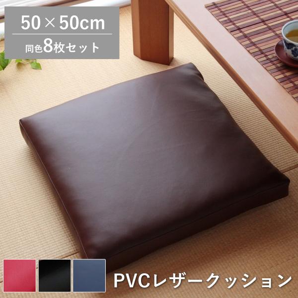 【あす楽】【送料込※一部地域を除く】【8枚セット】ソフトレザー リビングクッション「 PVCレザークッション 」【DH】約50×50×5cm8枚セットブラック/レッド/ブラウン/ネイビー