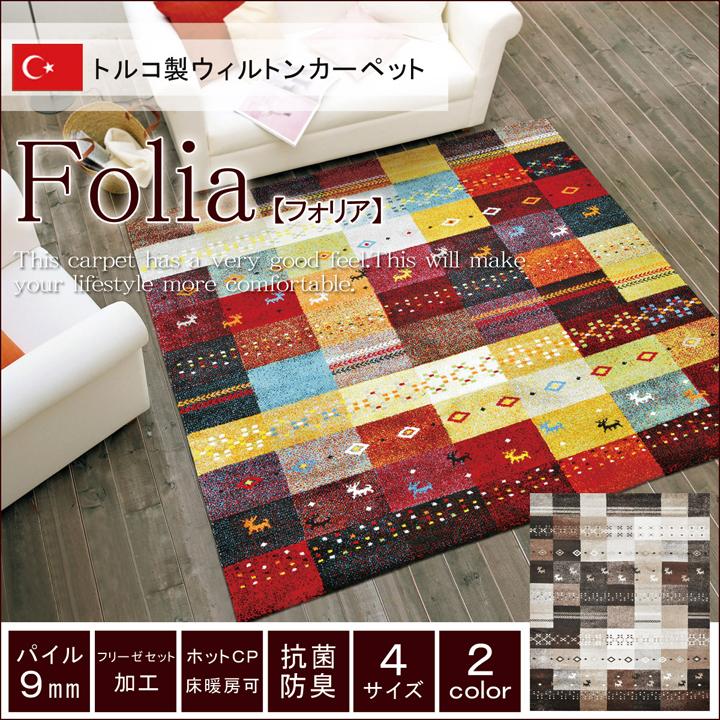 【送料無料】ウィルトンカーペット「フォリア」サイズ:約160×230cmカラー:ベージュ(#2340369)、レッド(#2340469)ウィルトン織り ウィルトン織 ラグ カーペット ラグ センターラグ 絨毯 じゅうたん 長方形