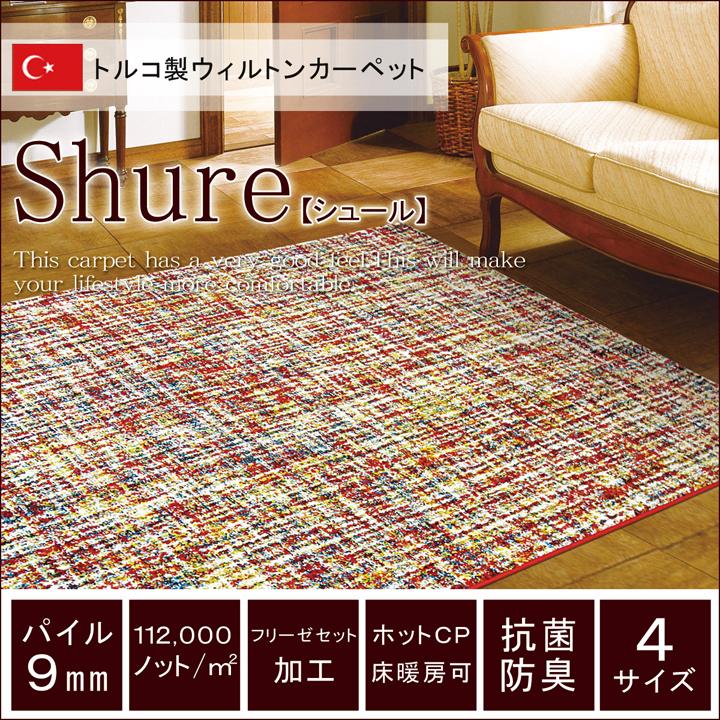 【送料無料】ウィルトンカーペット「シュール」サイズ:約160×230cmコード(#2340569)ウィルトン織り ウィルトン織 ラグ カーペット ラグ センターラグ 絨毯 じゅうたん 長方形