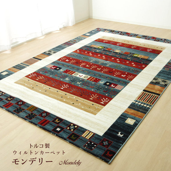 送料無料ギャベ柄 ウィルトンカーペット「 モンデリー 」サイズ:約130×190cmベージュ(#2343129)ネイビー(#2343229)カーペット ラグ 絨毯 長方形 ギャッベ ウィルトン織