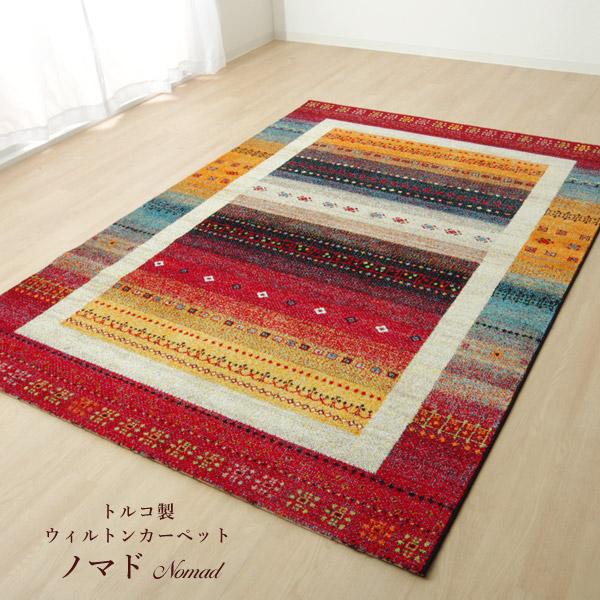 送料無料ギャベ柄 ウィルトンカーペット「 ノマド 」サイズ:約133×190cm(#2342729)カーペット ラグ 絨毯 長方形 ギャッベ