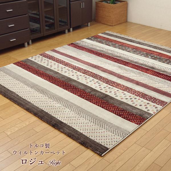 【送料無料】ウィルトンカーペット「 ロジュ 」サイズ:約160×235cmカラー:ブルー(#2335119)、レッド(#2335169)カーペット ラグ センターラグ 絨毯 長方形