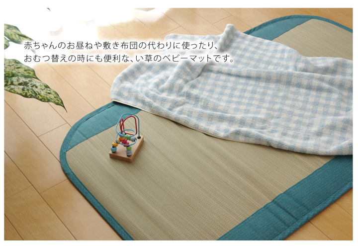 """Use of domestic rush baby size bunking mat """"blandness"""" size: An approximately 70*120cm color: Blue (#7514309), baby nursery school for the pink (#7514359) rush mat 寝 mat sleeping mat ネゴザ rush sheet nap child"""