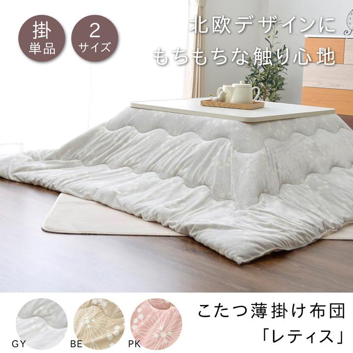 Kotatsu Comforter レティス