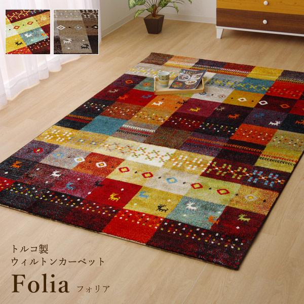 【送料込※一部地域を除く】ウィルトンカーペット「 フォリア 」サイズ:約200×250cmカラー:ベージュ(#2340389)、レッド(#2340489)ウィルトン織り ウィルトン織 ラグ カーペット ラグ センターラグ 絨毯 じゅうたん 長方形
