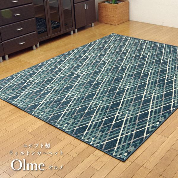 【送料込※一部地域を除く】ウィルトンカーペット「 オルメ 」サイズ:約133×190cmブルー(#2334919)カーペット ラグ センターラグ 絨毯 長方形