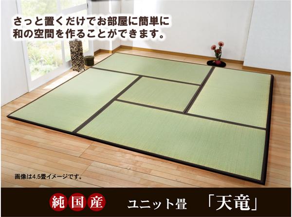 送料無料い草 畳 ユニット畳 置き畳 国産「 天竜 」ブラウン4.5畳セット(82×164×1.7cm4枚+82×82×1.7cm1枚)日本製 収納 いぐさ イ草 自然素材 和 日本 敷き物 軽量タイプ