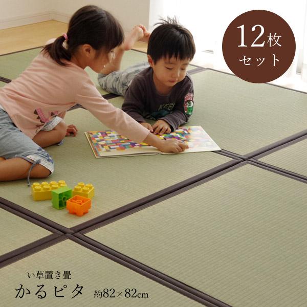 【送料込※一部地域を除く】い草 畳 ユニット畳 置き畳 国産「 かるピタ 」約82×82cm 12枚組日本製 6畳 敷物 自然素材 和 敷き物 軽量タイプ マット 床 フローリング