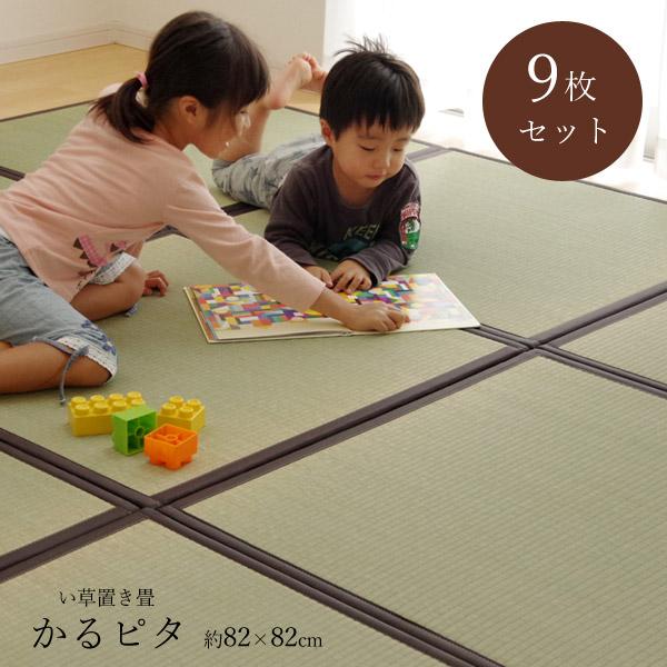 【送料込※一部地域を除く】い草 畳 ユニット畳 置き畳 国産「 かるピタ 」約82×82cm 9枚組日本製 4.5畳 敷物 自然素材 和 敷き物 軽量タイプ マット 床 フローリング