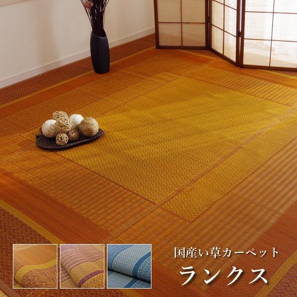 【送料無料】国産 い草 ラグカーペット ござ「 ランクス 」江戸間8畳(約348×352cm)