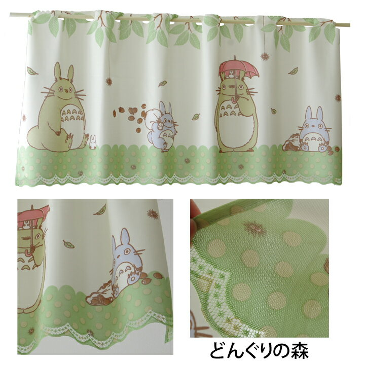 Cafe Curtain Ghibli Noren Pile Totoro 9893139 Size Kitchen Bay Window Made In Stylish Japan Which 15045cm Small Animation