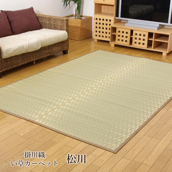 掛川織 日本製 い草カーペット「 松川 」 本間2畳(約191×191cm) ベージュ(#4407112)