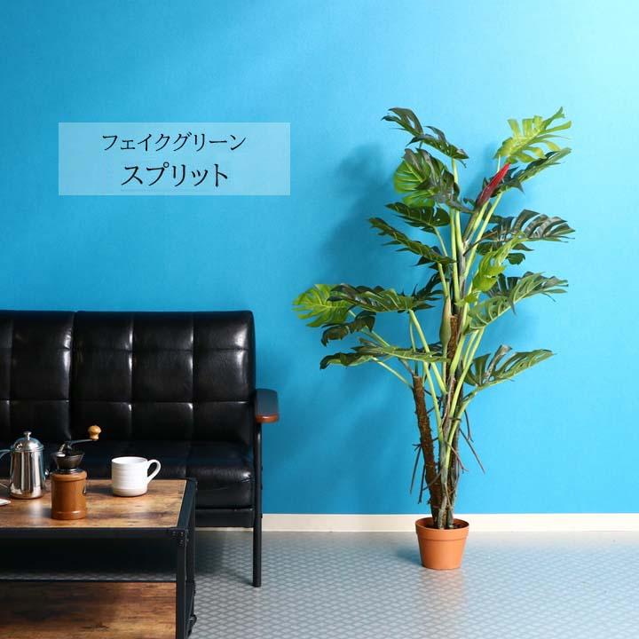 【送料無料】フェイクグリーン スプリット 幅80x奥行80x高さ140cm 人工植物 フェイク パキラ リーフ 観葉植物 葉 グリーン インテリア 飾り おしゃれ 癒し ディスプレイ 鉢植え ポット 6号鉢