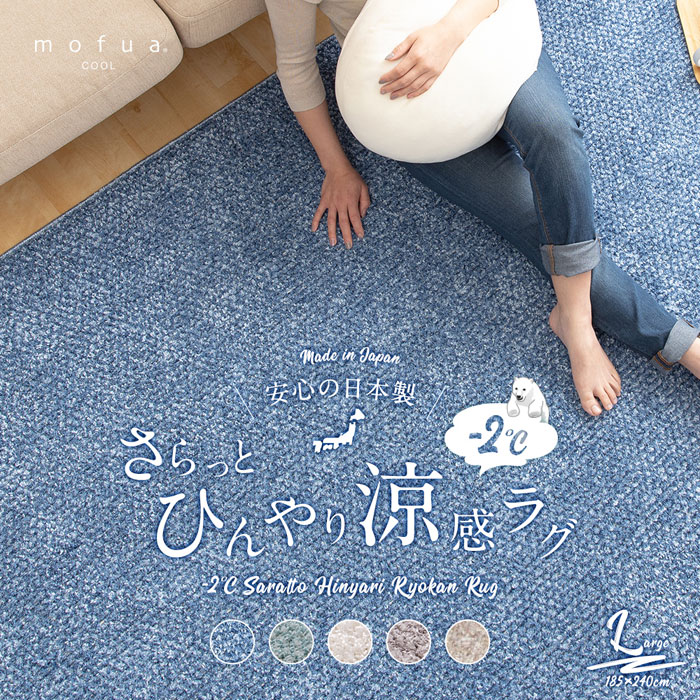 【送料込※一部地域を除く】mofua cool マイナス2℃ 日本製さらっとひんやり涼感ラグ(キシリトール加工)185×240cm(約3帖)[ncd]モフア ラグ カーペット ひんやり 涼感 夏 さらっと やわらか 蒸れにくい 滑りにくい 日本製