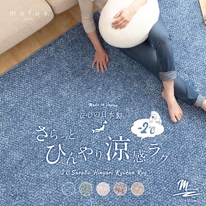 【送料込※一部地域を除く】mofua cool マイナス2℃ 日本製さらっとひんやり涼感ラグ(キシリトール加工)185×185cm(約2帖)[ncd]モフア ラグ カーペット ひんやり 涼感 夏 さらっと やわらか 蒸れにくい 滑りにくい 日本製
