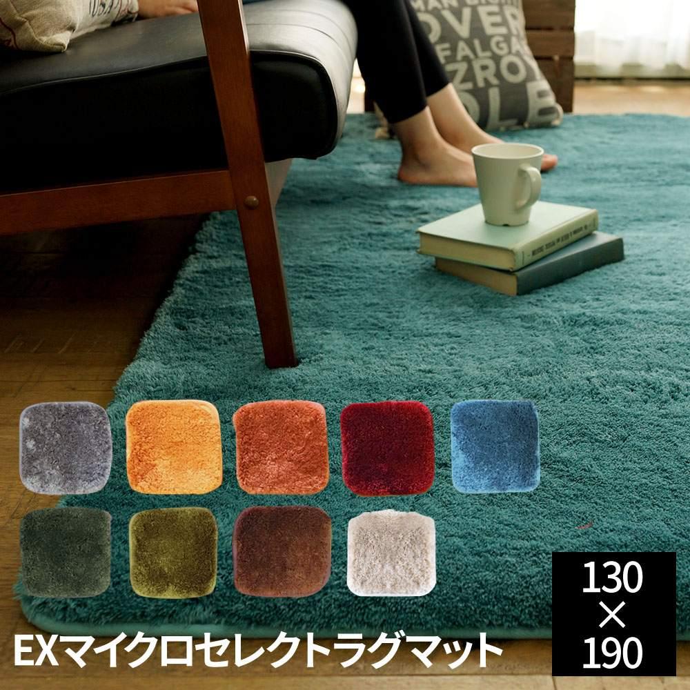 EXマイクロセレクトラグマットCM-200(130×190cm)[ncd] ラグ ラグマット 洗える ふかふか やわらか 色 カラー オールシーズン すべりにくい 長方形 おしゃれ