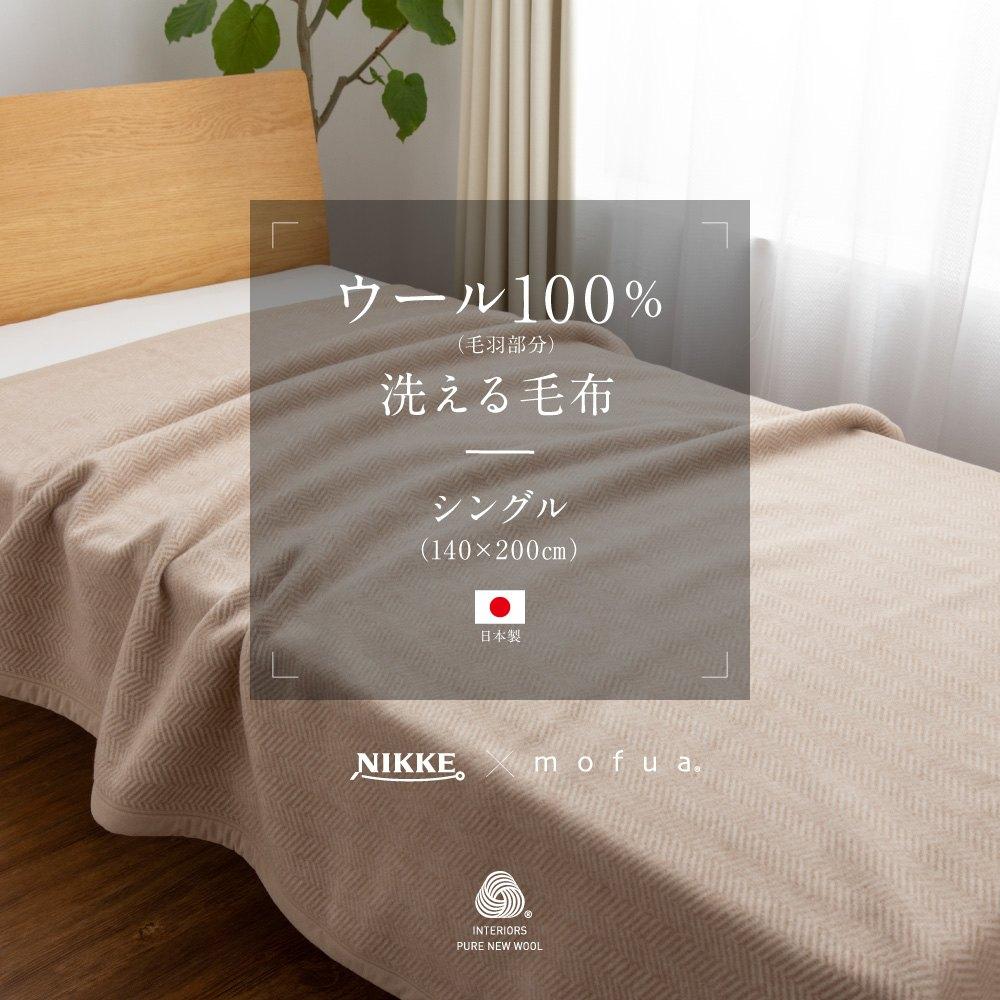 NIKKE×mofua ウール100%(毛羽部分)洗える毛布 シングル140×200cm [ncd] ニッケ モフア ウール 毛布 洗える 吸湿性 保温性 泉大津産 あたたかい 快適 天然素材 ふんわり やわらか ベージュ ピンク