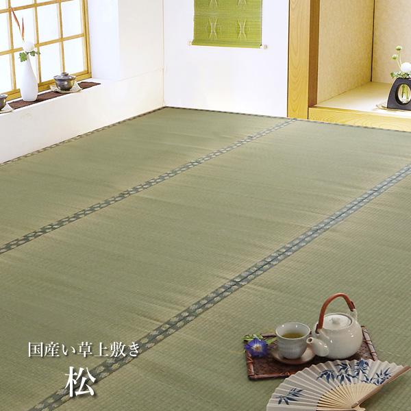 国産 い草 上敷き カーペット「 松 」サイズ:本間4.5畳(約286×286cm)(#1113384)上敷 上敷き カーペット 畳上敷き 畳 い草 イ草 いぐさ ござ い草 ラグ 和
