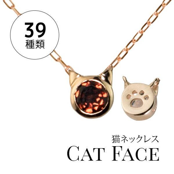 猫 肉球 ネックレス ねこ ガーネット ゴールド 一粒 ネックレス 1月 誕生石レディース 女性 コンビニ受取対応商品 誕生日 プレゼント