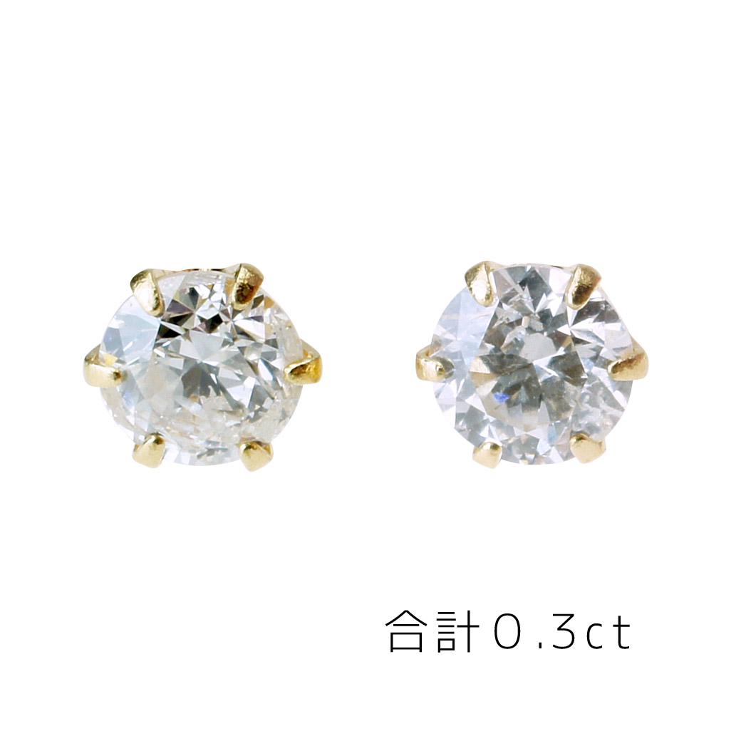 ピアス 0.3ct ダイヤモンド ピアス 18金 イエローゴールド K18YG ダイアモンド 誕生日 ギフト 記念日レディース 女性 メンズ 誕生日 プレゼント ギフト
