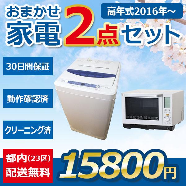 おまかせ中古家電 2点セット 洗濯機 高年式2016年から 激安挑戦中 地域限定送料無料 電子レンジ 数量限定アウトレット最安価格
