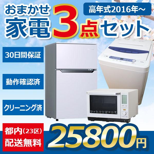 <title>おまかせ中古家電 3点セット 冷蔵庫 洗濯機 AL完売しました。 電子レンジ 高年式2016年から 地域限定送料無料</title>