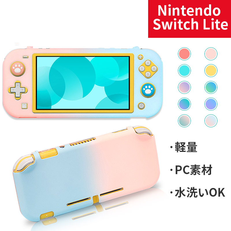 Nintendo switch lite カバー スイッチライトケース 豊富なカラーバリエーション 対応 PC素材 スイッチライト 高品質 ケース 専用カバー 指紋防止 取り外し可能 公式サイト 脱着簡単 Joy-Conカバー 全面保護ケース 耐久性 衝撃吸収 キズ防止 可愛い 擦り傷防止 分体式
