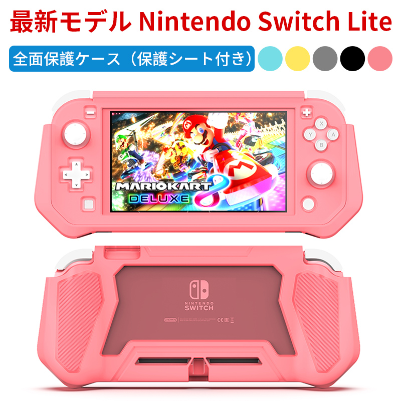 Switch lite カバー 店舗 TPU+PC素材 全面保護 Nintendo Lite TPU ケース 保護シート付き 擦り傷防止 PC素材 耐久性 任天堂 スイッチライト 着脱簡単 衝撃吸収 保護カバー 35%OFF ニンテンドー