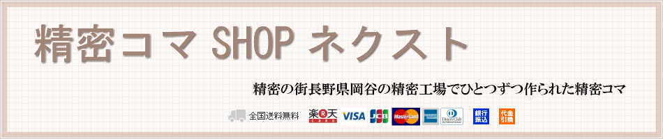 精密コマSHOPネクスト:精密の街長野県岡谷の精密工場でひとつずつ作られた精密コマ