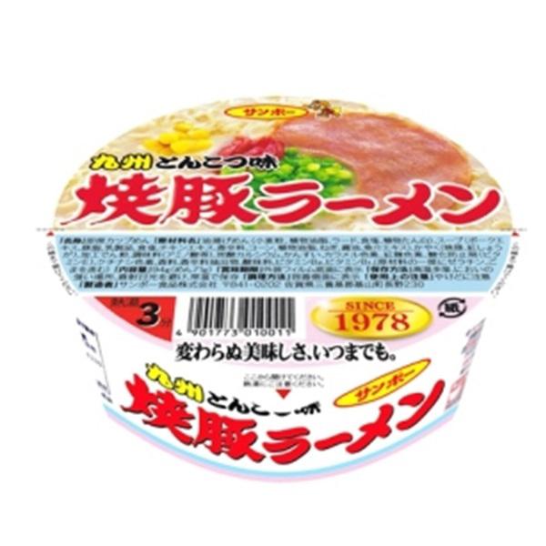 本格的な豚骨スープです サンポー食品 焼豚ラーメン 94g×12 AH セール特価品 美品