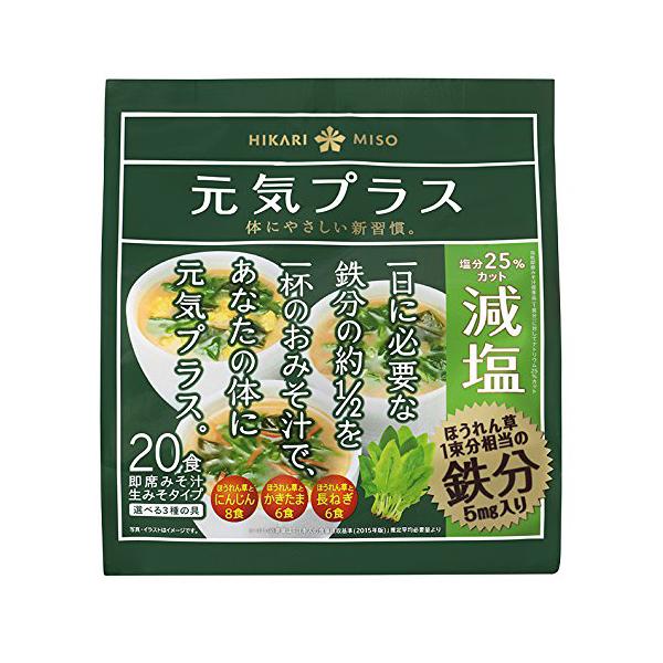 元気プラス 鉄分入り減塩みそ汁 20食×24個 (MS)