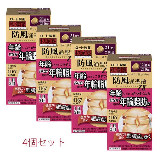 【第2類医薬品】新・ロート防風通聖散錠ZII 210錠 4個セット