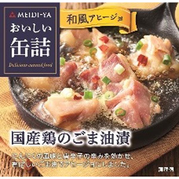 明治屋 おいしい缶詰 国産鶏のごま油漬(和風アヒージョ) 65g×24個入り (1ケース) (MS)