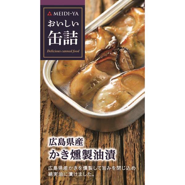 明治屋 おいしい缶詰 広島県産かき燻製油漬 70g×30個入り (1ケース) (MS)