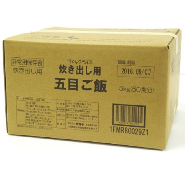 サタケ マジックライス 炊き出し用 五目ご飯×2(KK)