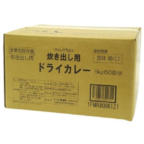 サタケ マジックライス 炊き出し用 ドライカレー×2(KK)