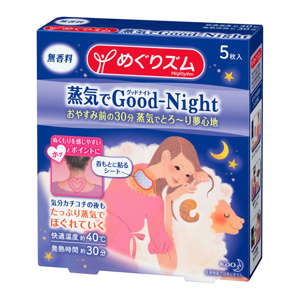 【送料無料(沖縄除く)】めぐりズム蒸気でGood-Night 無香料 5P×24個 (計120枚)(富士薬品)KO
