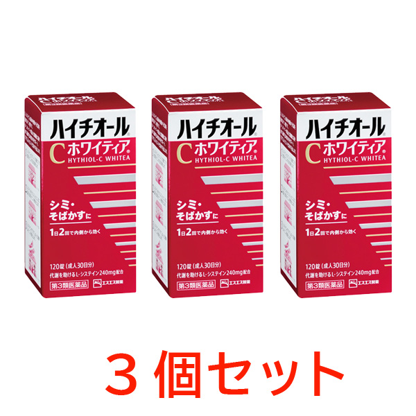 【第3類医薬品】ハイチオールCホワイティア120錠【3個セット】