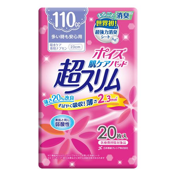 ポイズ 肌ケアパッド 超スリム 多い時も安心用 20枚×24パック クレシア SH【4901750807351】