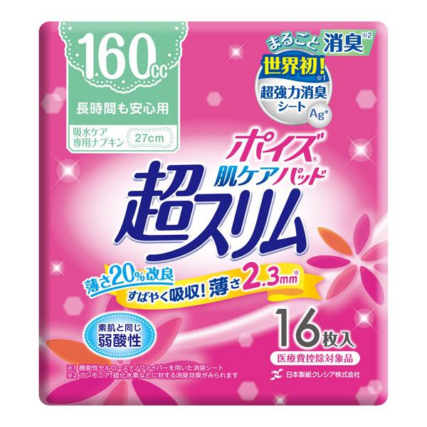ポイズ 肌ケアパッド 超スリム 長時間も安心用 16枚×24パック クレシア SH【4901750807368】