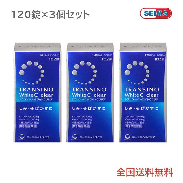 【エントリーでP10倍 】【第3類医薬品】トランシーノ ホワイトCクリア 120錠【3個セット】