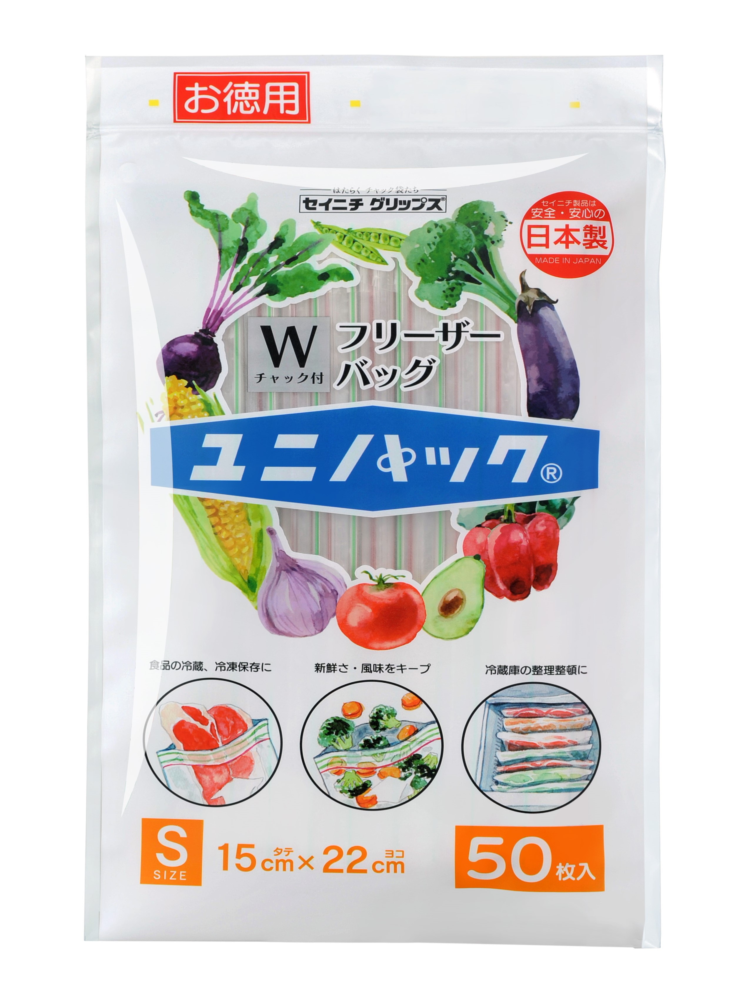 今だけスーパーセール限定 日本製フリーザーバッグ 安心 安全 の袋で食材をおいしく保存 フリーザーバッグ 保存袋 日本製 保障 チャック付ポリ袋 お徳用50枚入 S