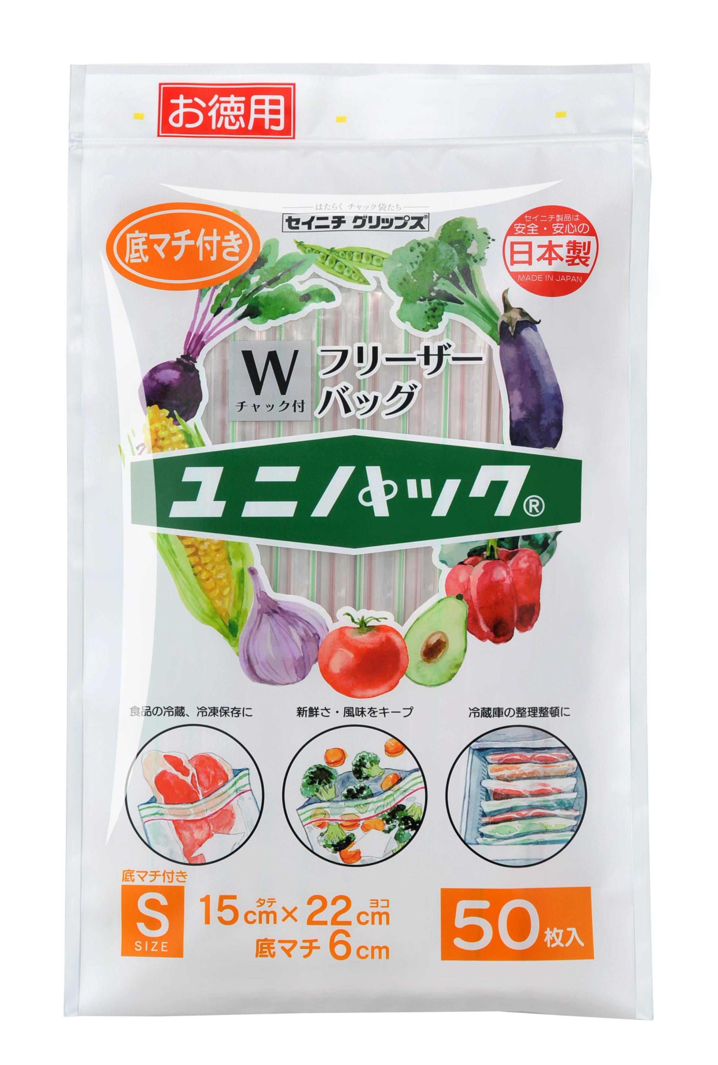 日本製フリーザーバッグ 安心 市販 安全 の袋で食材をおいしく保存 マート フリーザーバッグ S底 チャック付ポリ袋 マチ付 お徳用50枚入 保存袋 日本製