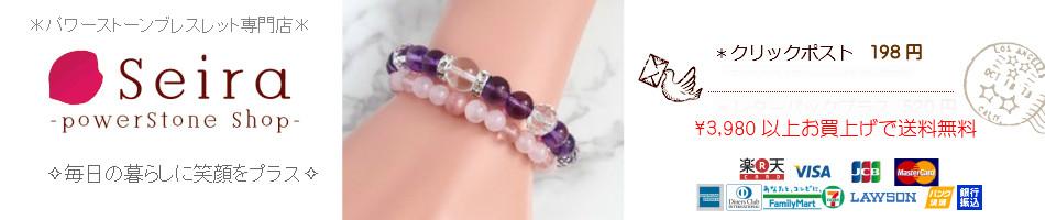 天然石アクセサリーSeira:天然石アクセサリー・パワーストーンブレスレット(数珠)・雑貨等販売。