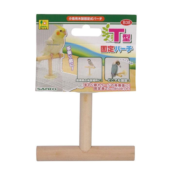 三晃商会 サンコー T型固定パーチ