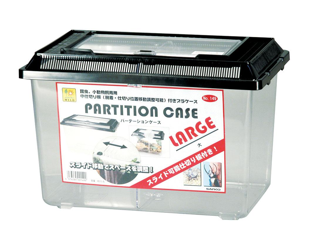 激安格安割引情報満載 三晃商会 サンコー パーテーションケース 大 海外並行輸入正規品