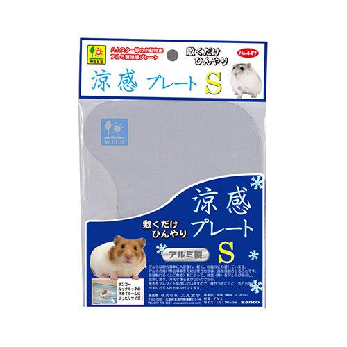 三晃商会 サンコー 涼感プレートS 通販 ハムスター ひんやり 安全